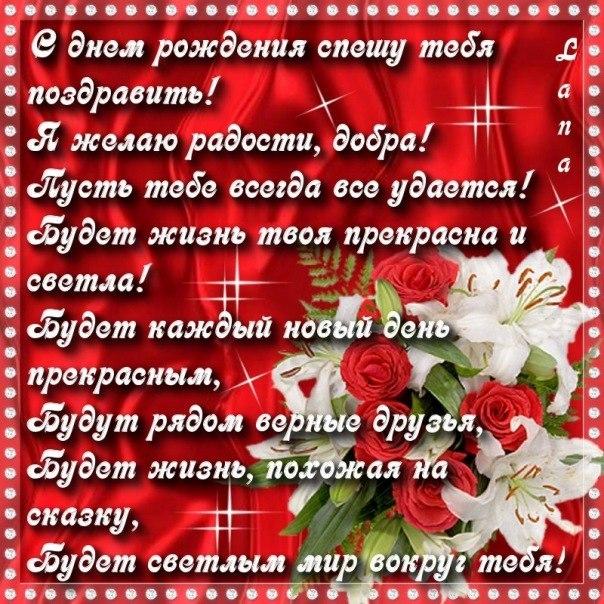25 декабря поздравление с днем рождения