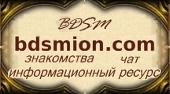 bdsmion.com - БДСМ знакомства, общение, чат, форум, BDSM библиотека